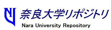 奈良大学リポジトリ